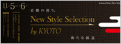 「New Style Selection by KYOTO」に出展