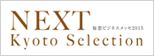 「NEXT Kyoto Selection」に参加
